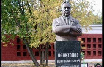 И.В. Капитонов. г. Москва, Новодевичье кладбище