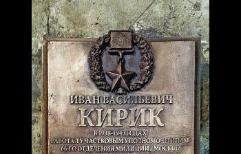 И.В. Кирик